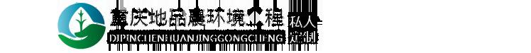 重庆地品晨环竟工程有限公司