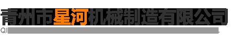 青州市星河机械制造有限公司