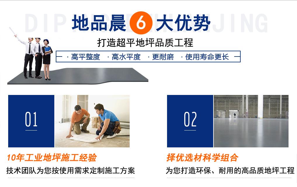 地品晨六大优势:1/10年工业地坪施工经验。2、择优选材料组合。
