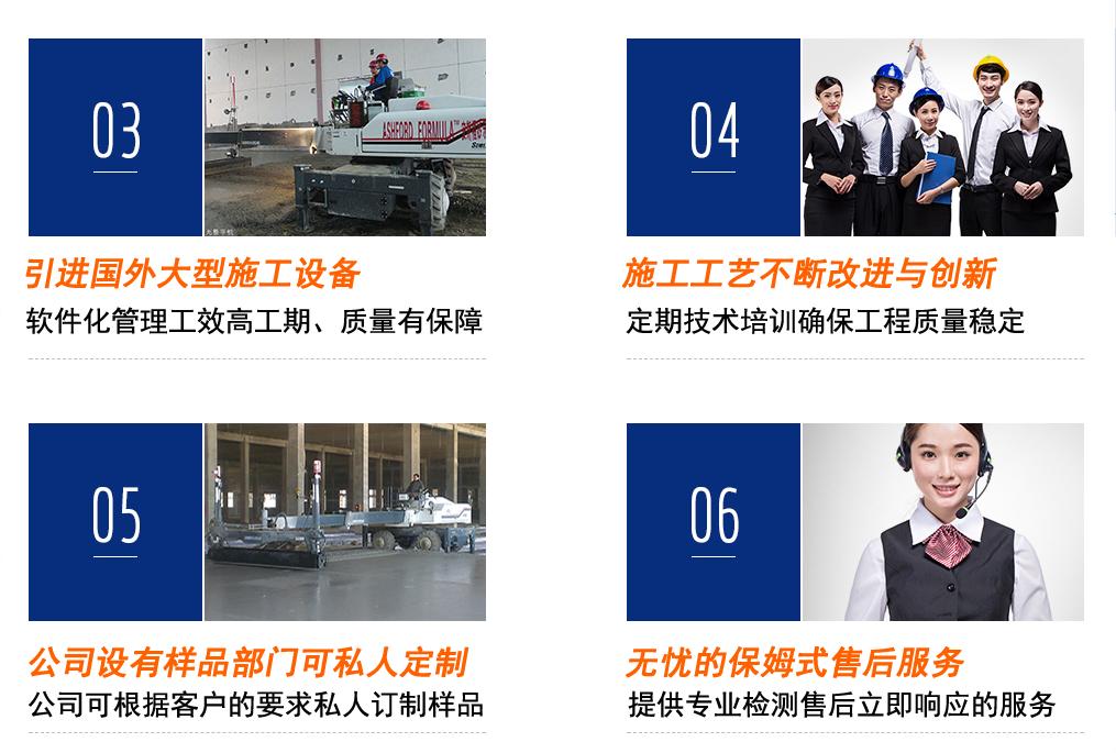 3、引进国外大型施工设备。4、施工工艺不断改进与创新。5、公司设有样品部门可私人定制。6、无忧的保姆式售后服务。