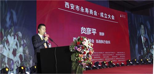 祝贺:贠彦平当选西安市永寿商会执行会长!