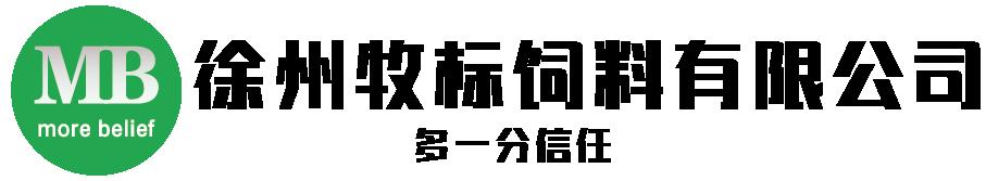 徐州牧标饲料有限公司