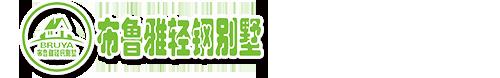 广西布鲁雅建筑工程有限公司