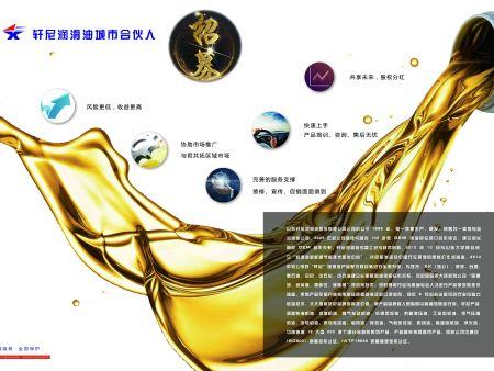 中国一汽原装备品润滑油--山东轩尼润滑油生产基地,各区域城市合伙人招募中