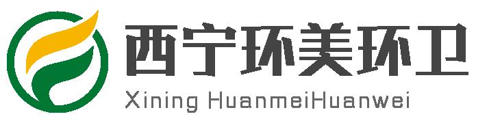 西宁环美环卫设备机械制造有限公司