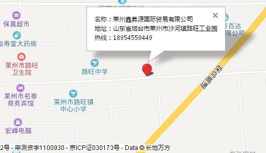 莱州鑫昇源国际贸易有限公司