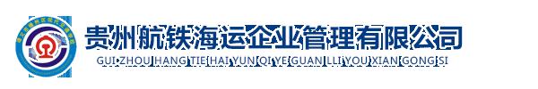 貴州航鐵海運企業管理有限公司