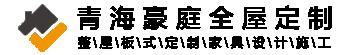 青海豪庭全屋万博maxbetx官网app下载家具厂