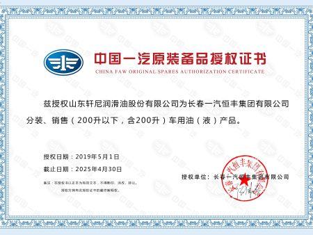 獲中國一汽授權,山東軒尼潤滑油生產基地成一汽原裝備品潤滑油生產廠家
