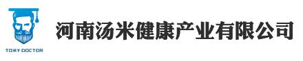 河南汤米健康产业有限公司
