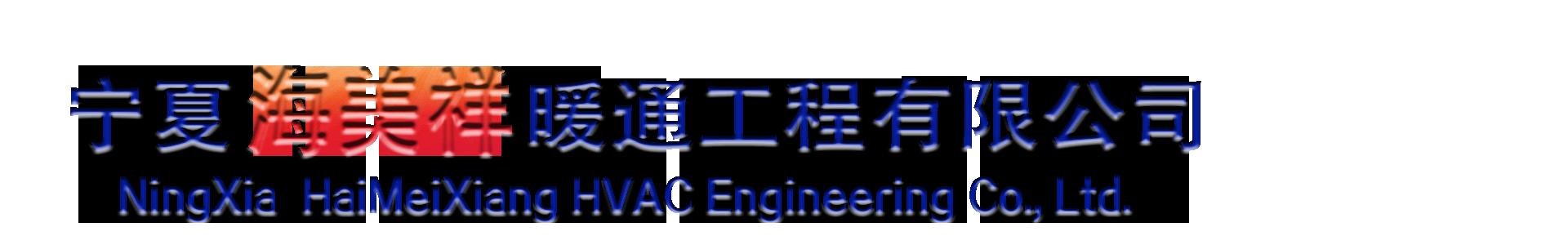 万博max登录海美祥暖通工程有限公司