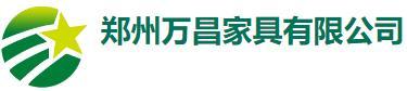 郑州万昌家具有限公司