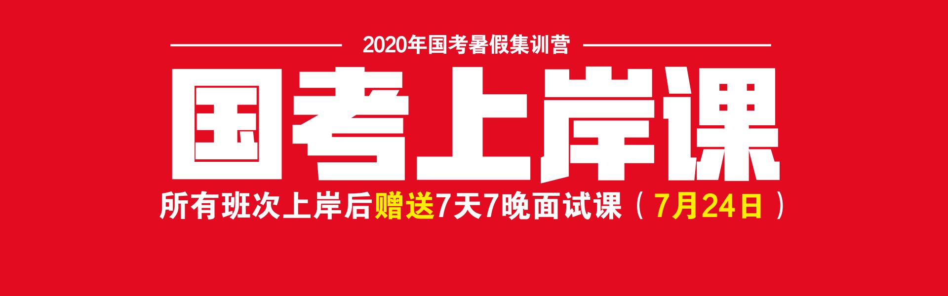 2020年国考