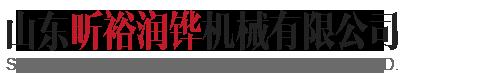 山东昕裕润铧机械有限公司