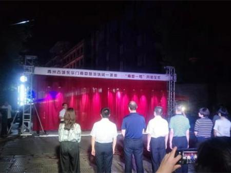 """圆满完成青州古城网红街""""南巷一号""""开街仪式安保任务"""