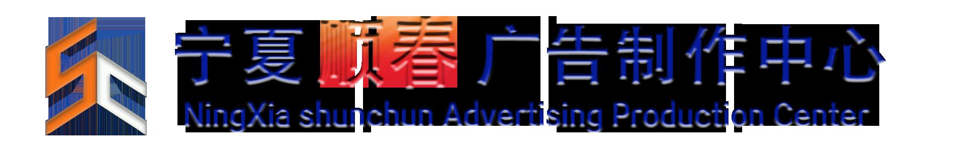 宁夏顺春广告制作中心