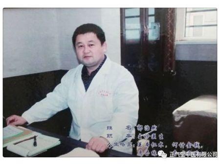 盤錦正氣堂專家介紹-郭治然