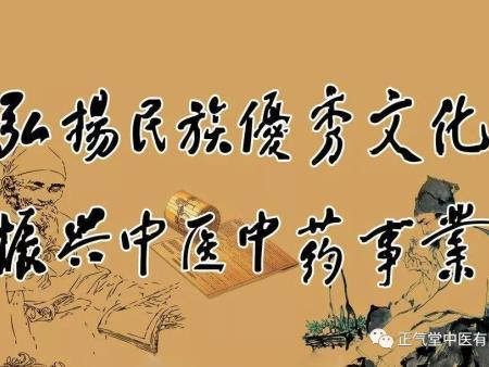 盤錦正氣堂優惠活動-辦理養生會員卡