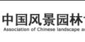 中国风景园林协会