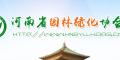 河南园林绿化协会