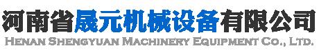 河南省晟元机械设备有限公司