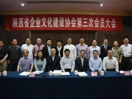 陕西省企业文化建设协会第三次会员大会