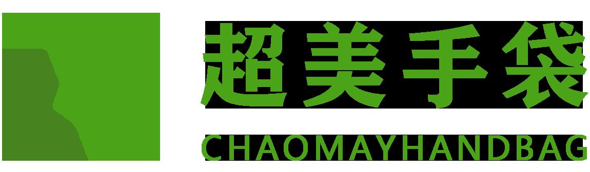 惠州市超美手袋制品有限公司