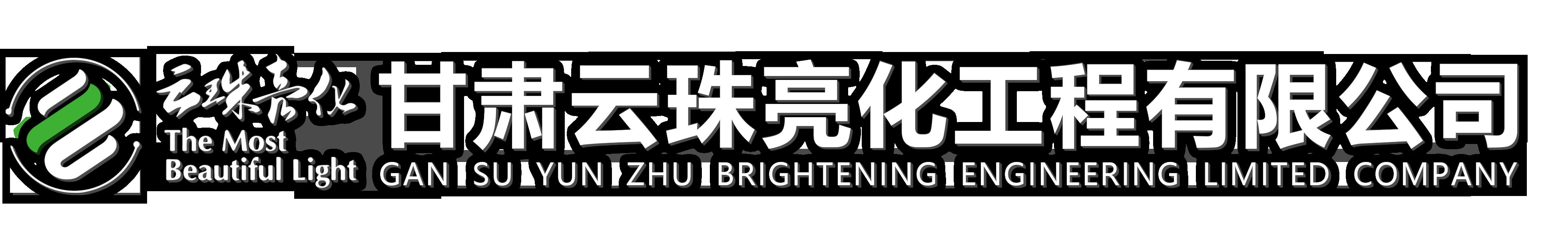 甘肅云珠亮化工程有限公司