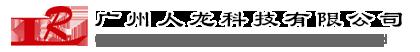 廣州人龍科技有限公司