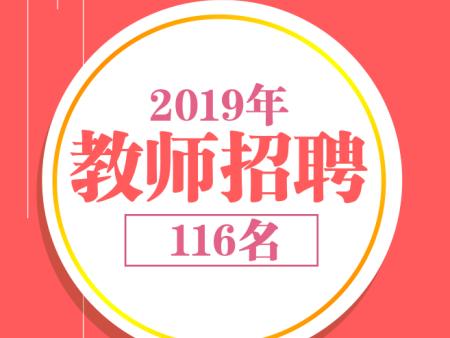 呼和浩特市赛罕区2019年公开招聘116名编制外合同制教师招聘简章