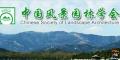 中国风景园林学会