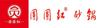 兰州圆圆红砂锅