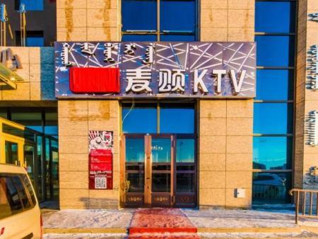 麥頌KTV