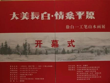 徐白一工笔山水画展将在中国美术馆开幕