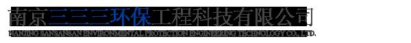南京三三三環保工程科技有限公司