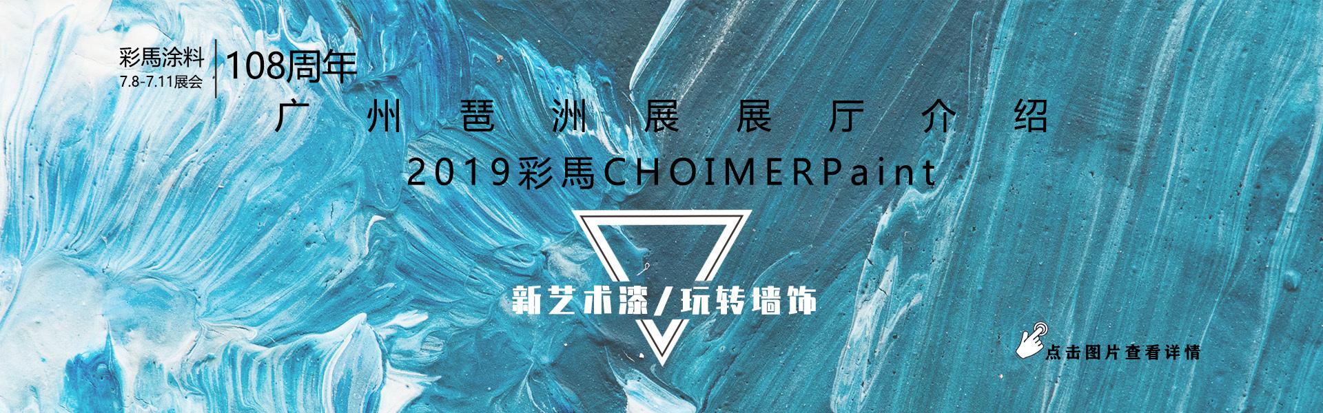 广州琶洲展会