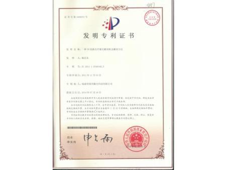 发明专利-2011103443455