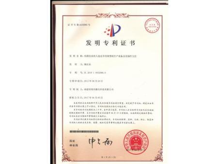 发明专利-2015105329999
