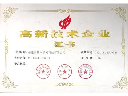 高新技术企业证书(国高)