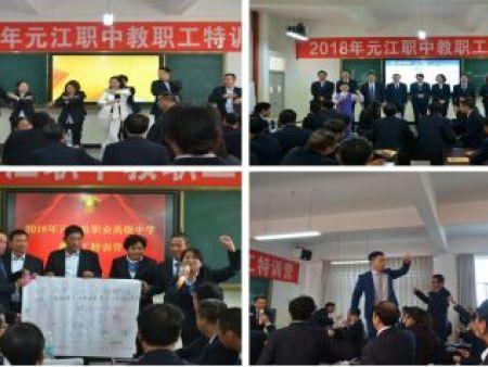 奋达教育三汇企业顾问管理公司教师培训