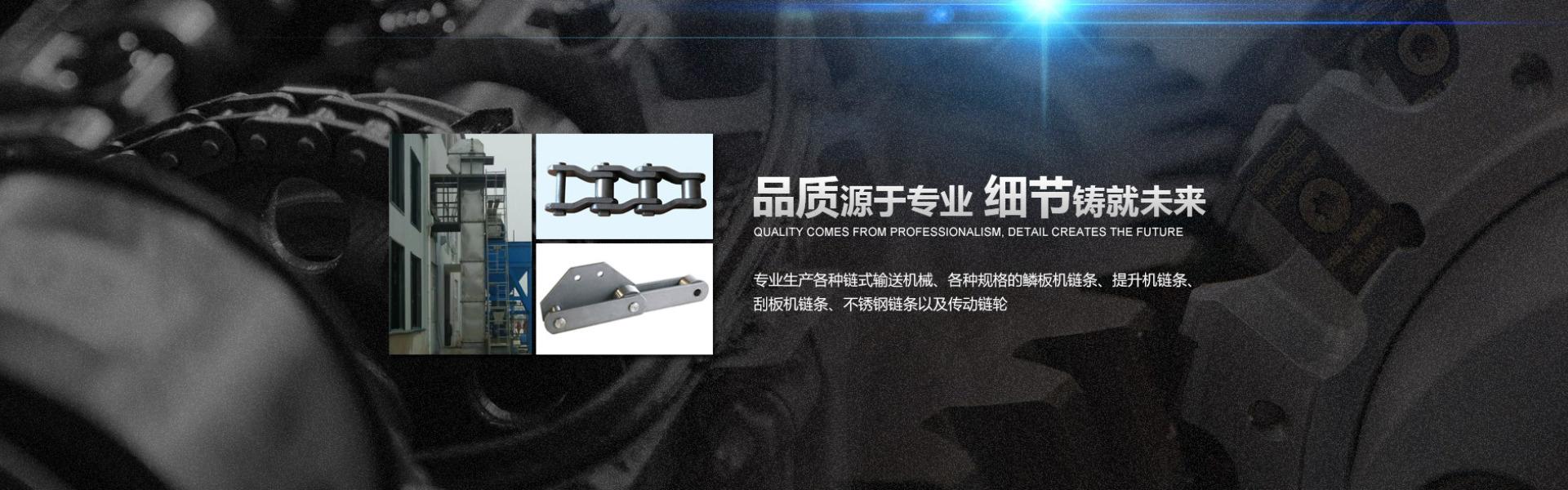 shan东新tai链条changjia