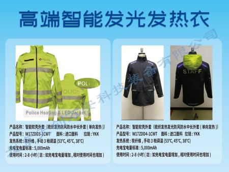 高端智能发光发热衣(智能马甲/软壳外套/梳织发热防风防水中长外套 )