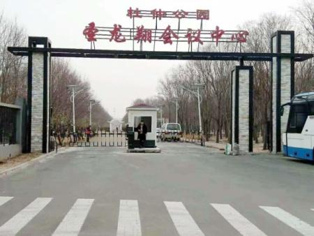 圣龙翔会议中心