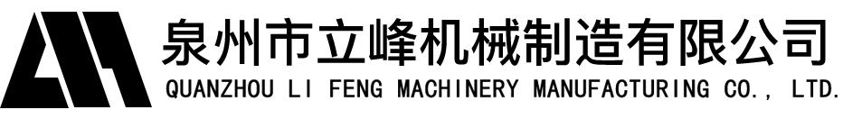 泉州市立峰機械制造有限公司