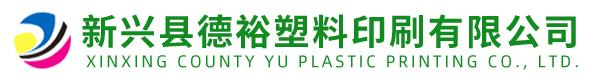 新兴县德裕塑料印刷有限公司