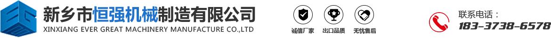 河南新乡市恒强机械制造有限公司
