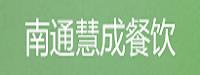 南通慧成餐饮管理有限公司