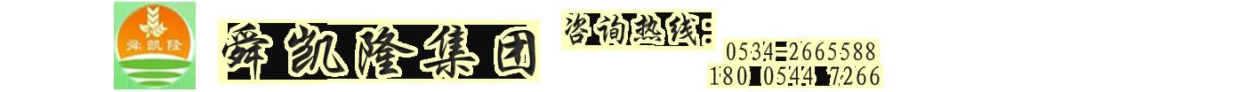 山东省舜凯隆生态农业科技有限公司