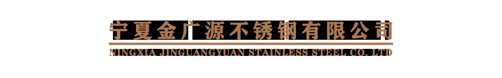 宁夏金广源恒商贸有限公司