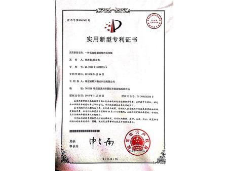 实用新型专利 (14)